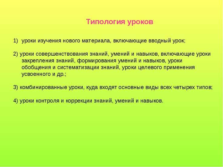 Tипология уроков уроки изучения нового материала, включающие вводный урок; 2)...