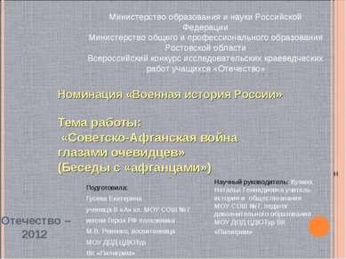 Номинация «Военная история России» Тема работы: «Советско-Афганская война гла...