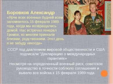 Боровков Александр «Ярче всех военных будней всем запомнилось 15 февраля 1989...