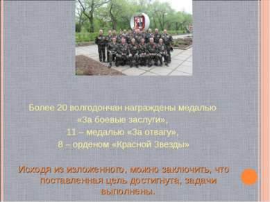 Более 20 волгодончан награждены медалью «За боевые заслуги», 11 – медалью «За...