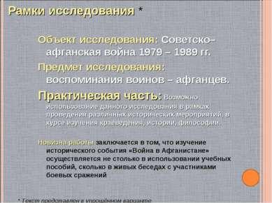 Рамки исследования * Объект исследования: Советско–афганская война 1979 – 198...