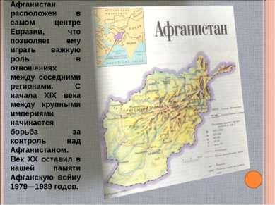 Афганистан расположен в самом центре Евразии, что позволяет ему играть важную...