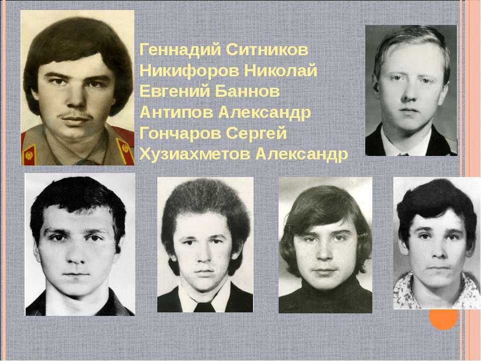 Геннадий Ситников Никифоров Николай Евгений Баннов Антипов Александр Гончаров...