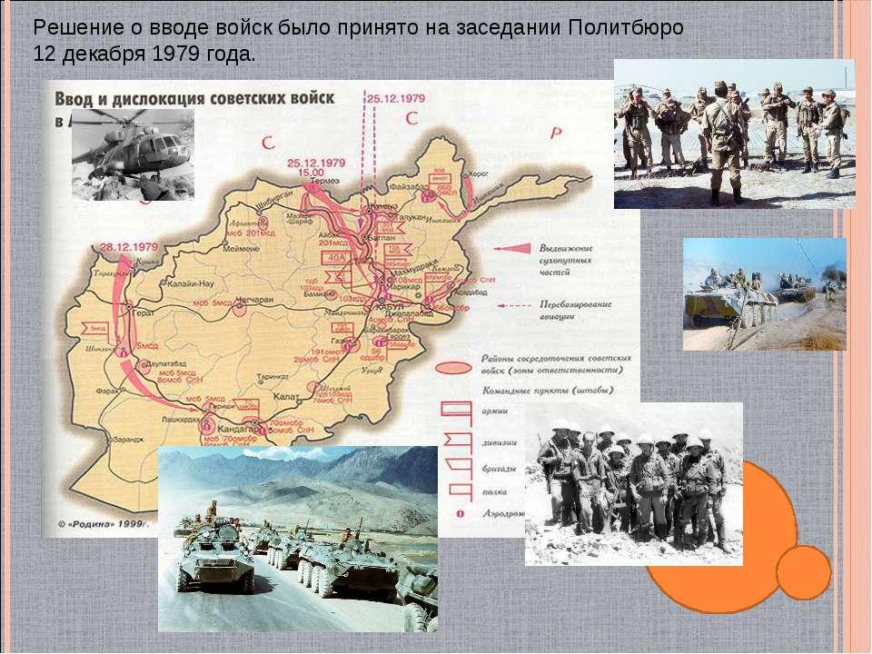 Решение о вводе войск было принято на заседании Политбюро 12 декабря 1979 года.