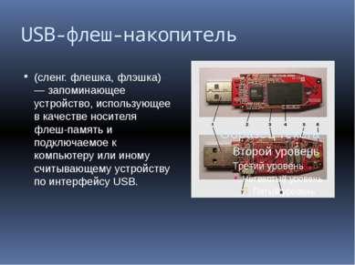USB-флеш-накопитель (сленг. флешка, флэшка) — запоминающее устройство, исполь...