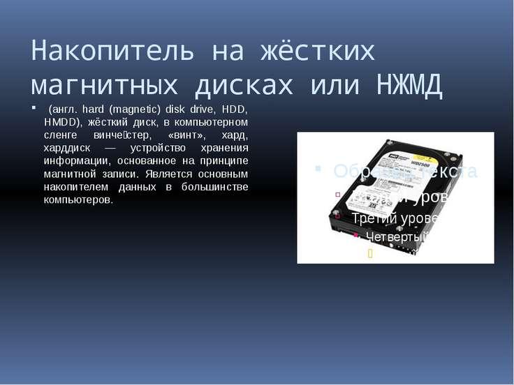 Накопитель на жёстких магнитных дисках или НЖМД (англ. hard (magnetic) disk d...