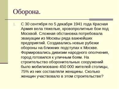Оборона. С 30 сентября по 5 декабря 1941 года Красная Армия вела тяжелые, кро...