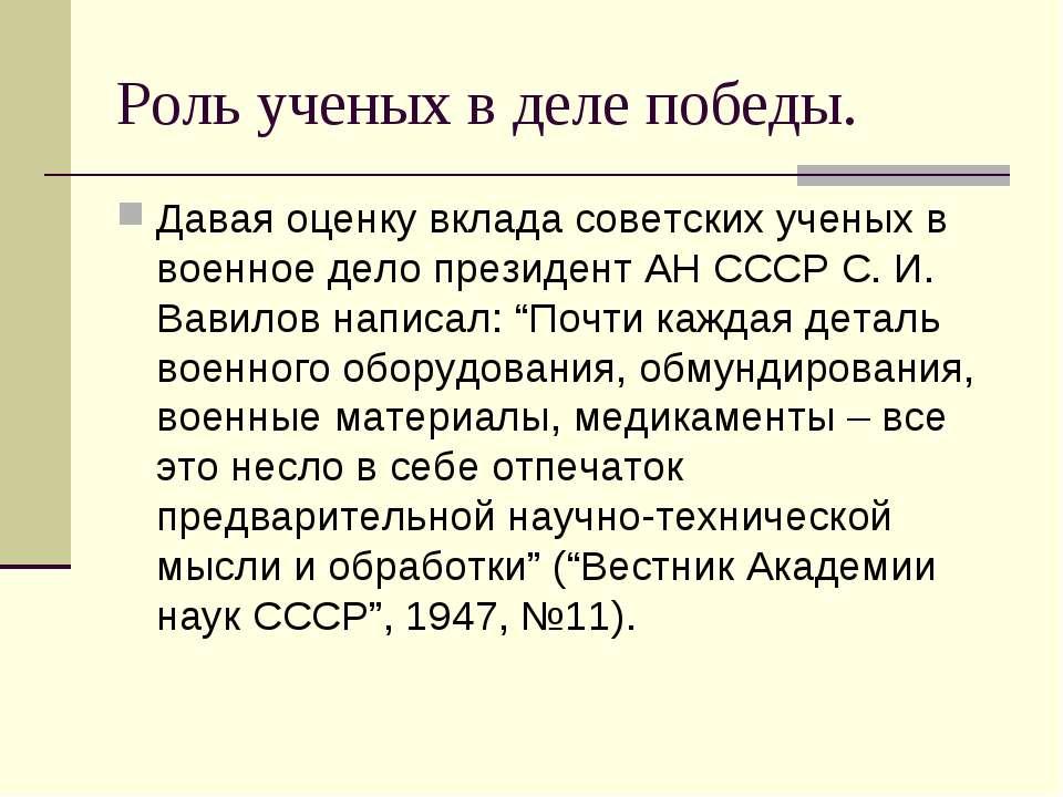 Роль ученых в деле победы. Давая оценку вклада советских ученых в военное дел...
