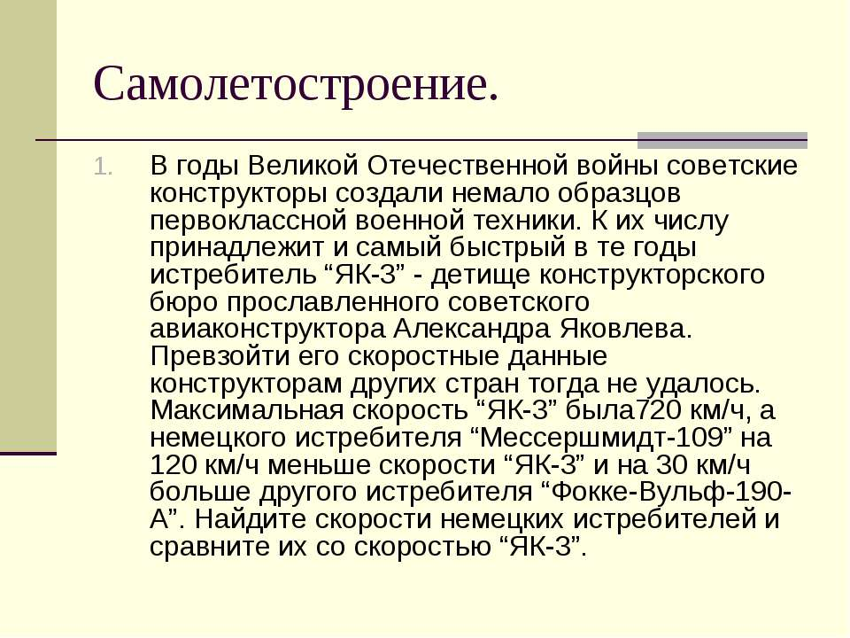 Самолетостроение. В годы Великой Отечественной войны советские конструкторы с...