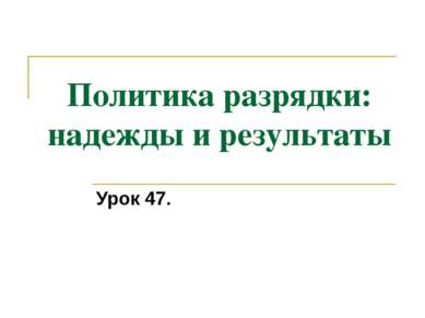 Политика разрядки: надежды и результаты Урок 47.