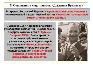 5. Отношения с соцстранами. «Доктрина Брежнева» В странах Восточной Европы на...