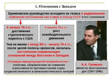 1.Отношения с Западом Брежневское руководство исходило из тезиса о радикальн...