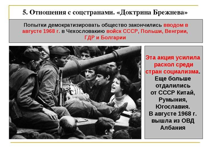 5. Отношения с соцстранами. «Доктрина Брежнева» Попытки демократизировать общ...