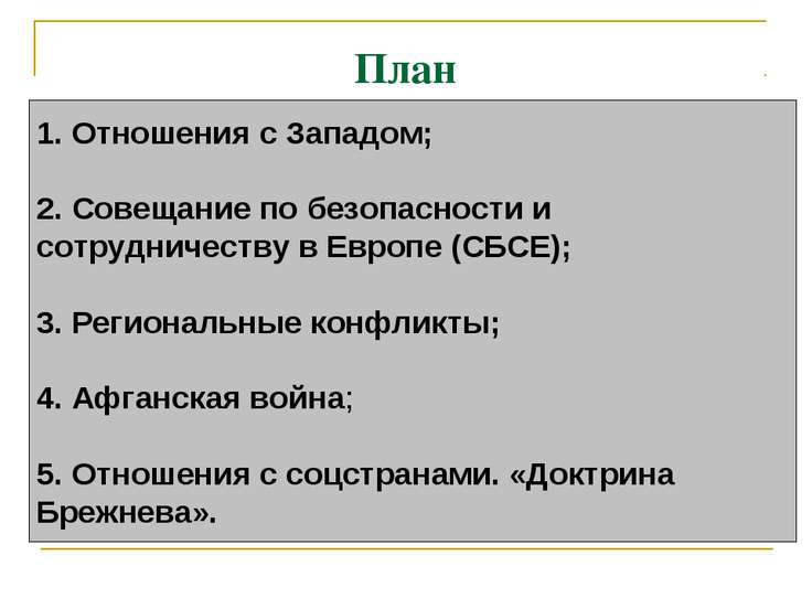 План  1.Отношения с Западом; 2.Совещание по безопасности и сотрудничеству ...