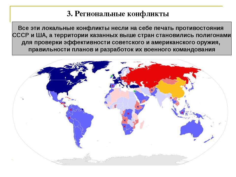 3.Региональные конфликты Все эти локальные конфликты несли на себе печать пр...