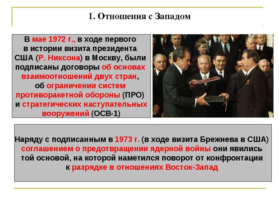 1.Отношения с Западом В мае 1972 г., в ходе первого в истории визита президе...