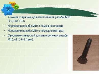 Практическая работа Точение стержней для изготовления резьбы М10 D 9,8 на ТВ-...