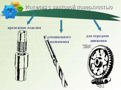 Изделия с винтовой поверхностью крепежные изделия для передачи движения специ...