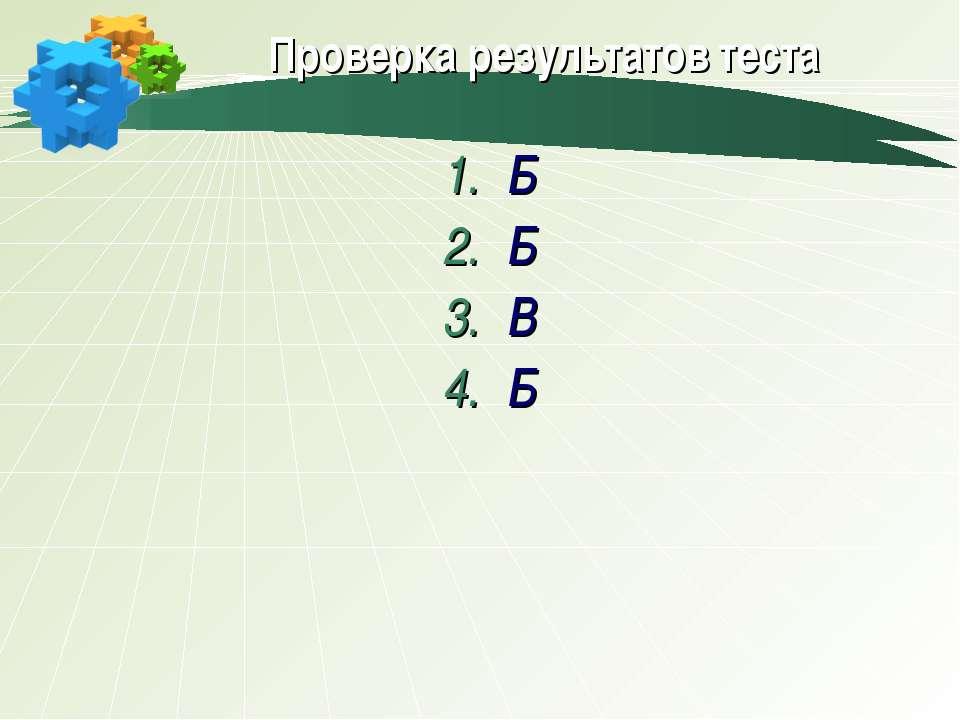 Проверка результатов теста Б Б В Б