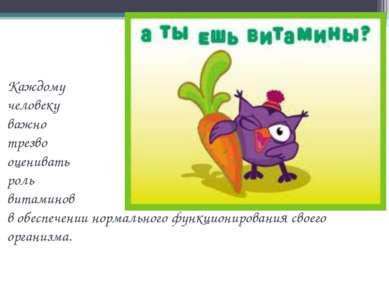 Каждому человеку важно трезво оценивать роль витаминов в обеспечении нормальн...
