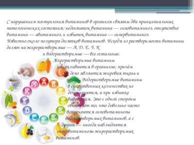 С нарушением поступления витаминов в организм связаны два принципиальных пато...
