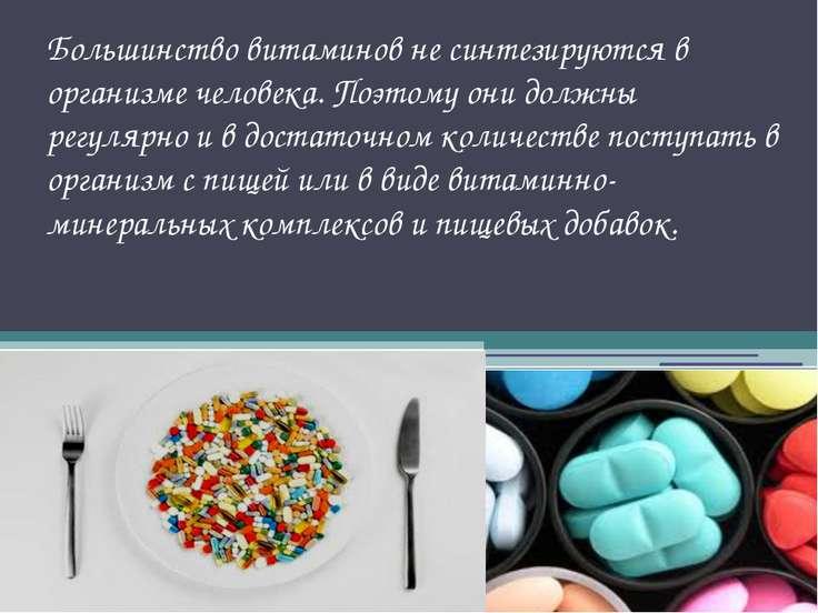 Большинство витаминов не синтезируются в организме человека. Поэтому они долж...