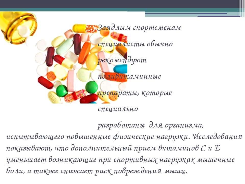Заядлым спортсменам специалисты обычно рекомендуют поливитаминные препараты, ...