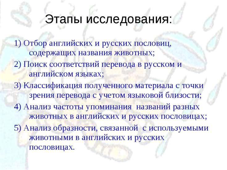 Этапы исследования: 1) Отбор английских и русских пословиц, содержащих назван...