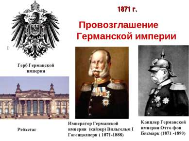 Провозглашение Германской империи I Император Германской империи (кайзер) Вил...