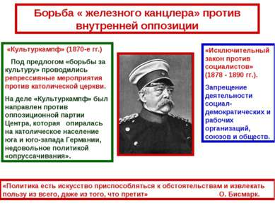 Борьба « железного канцлера» против внутренней оппозиции «Культуркампф» (1870...