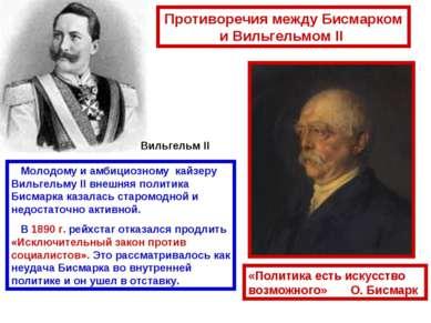 Молодому и амбициозному кайзеру Вильгельму II внешняя политика Бисмарка казал...
