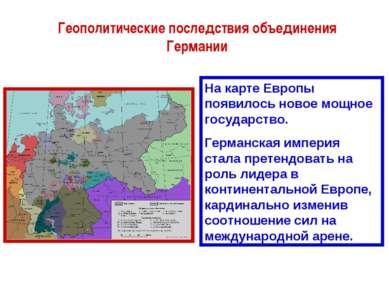 Геополитические последствия объединения Германии На карте Европы появилось но...