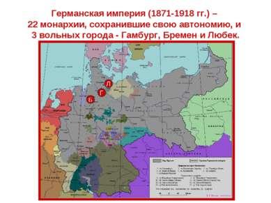 Германская империя (1871-1918 гг.) – 22 монархии, сохранившие свою автономию,...