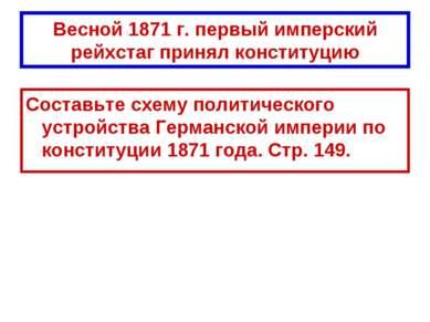 Весной 1871 г. первый имперский рейхстаг принял конституцию Составьте схему п...
