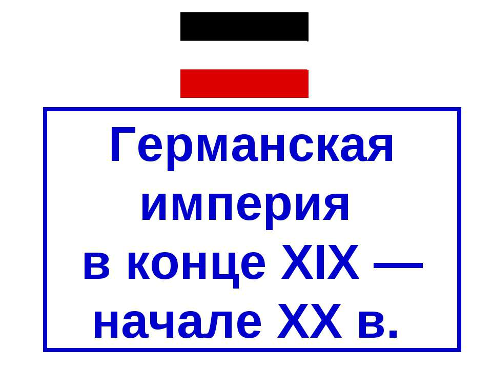 Германская империя в конце XIX — начале XX в.