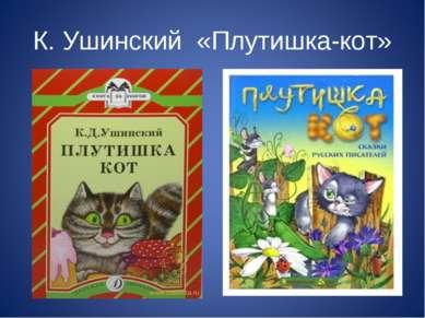 К. Ушинский «Плутишка-кот»