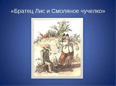 «Братец Лис и Смоляное чучелко»
