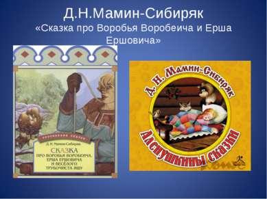 Д.Н.Мамин-Сибиряк «Сказка про Воробья Воробеича и Ерша Ершовича»
