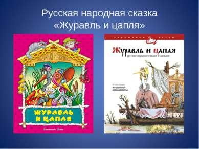 Русская народная сказка «Журавль и цапля»