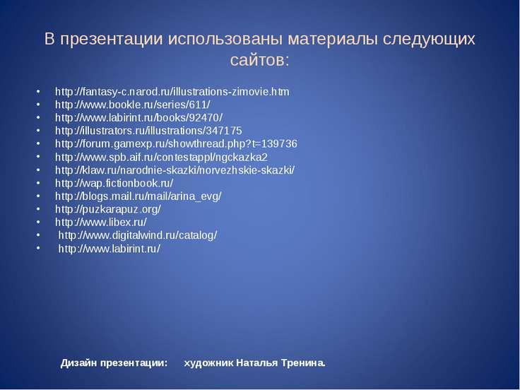 В презентации использованы материалы следующих сайтов: http://fantasy-c.narod...