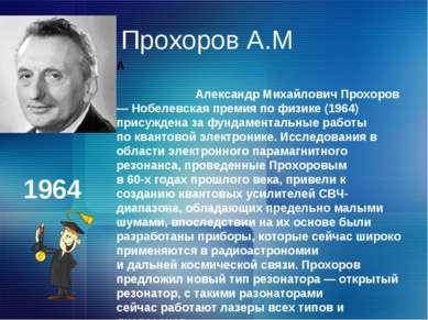 Прохоров А.М А Александр Михайлович Прохоров — Нобелевская премия по физике (...