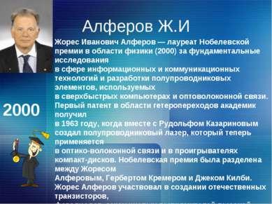 Алферов Ж.И Жорес Иванович Алферов — лауреат Нобелевской премии в области физ...
