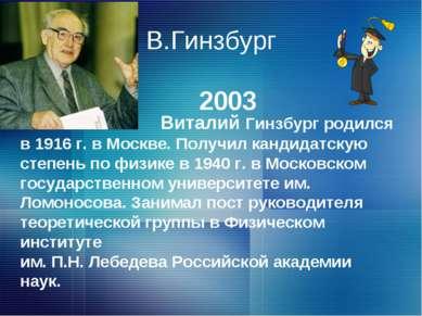 В.Гинзбург Виталий Гинзбург родился в 1916 г. в Москве. Получил кандидатскую ...