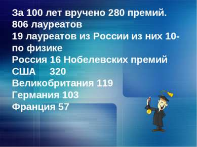 За 100 лет вручено 280 премий. 806 лауреатов 19 лауреатов из России из них 10...