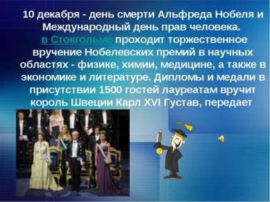 10 декабря - день смерти Альфреда Нобеля и Международный день прав человека. ...