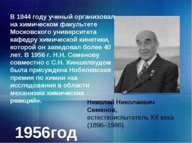 Николай Николаевич Семенов, естествоиспытатель XX века (1896–1986). В 1944 го...
