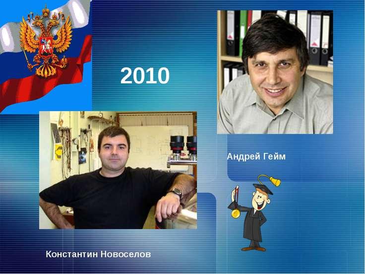 Константин Новоселов Андрей Гейм 2010