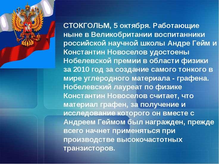 СТОКГОЛЬМ, 5 октября. Работающие ныне в Великобритании воспитанники российско...