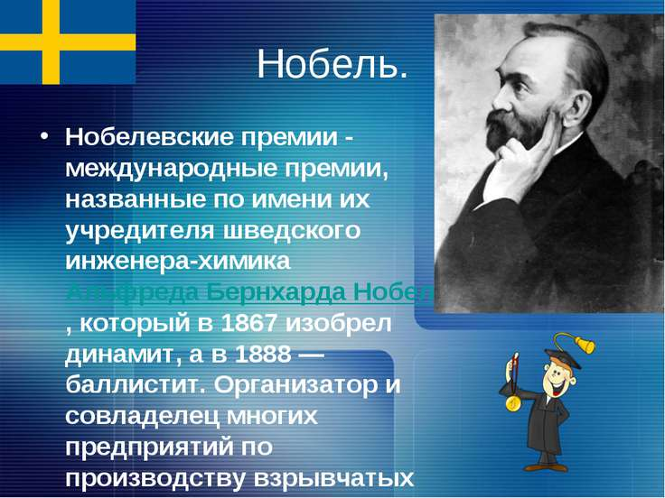 Нобель. Нобелевские премии - международные премии, названные по имени их учре...