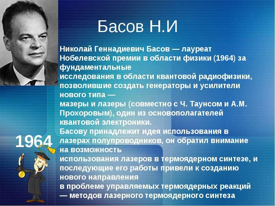 Басов Н.И Николай Геннадиевич Басов — лауреат Нобелевской премии в области фи...
